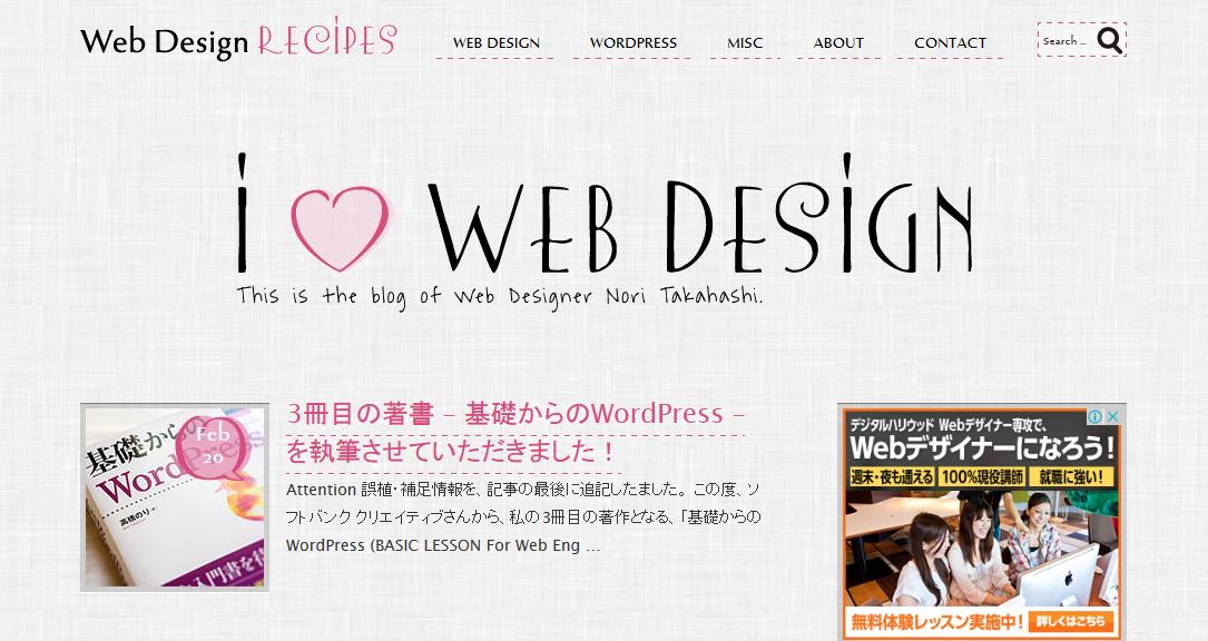 Webデザインレシピc
