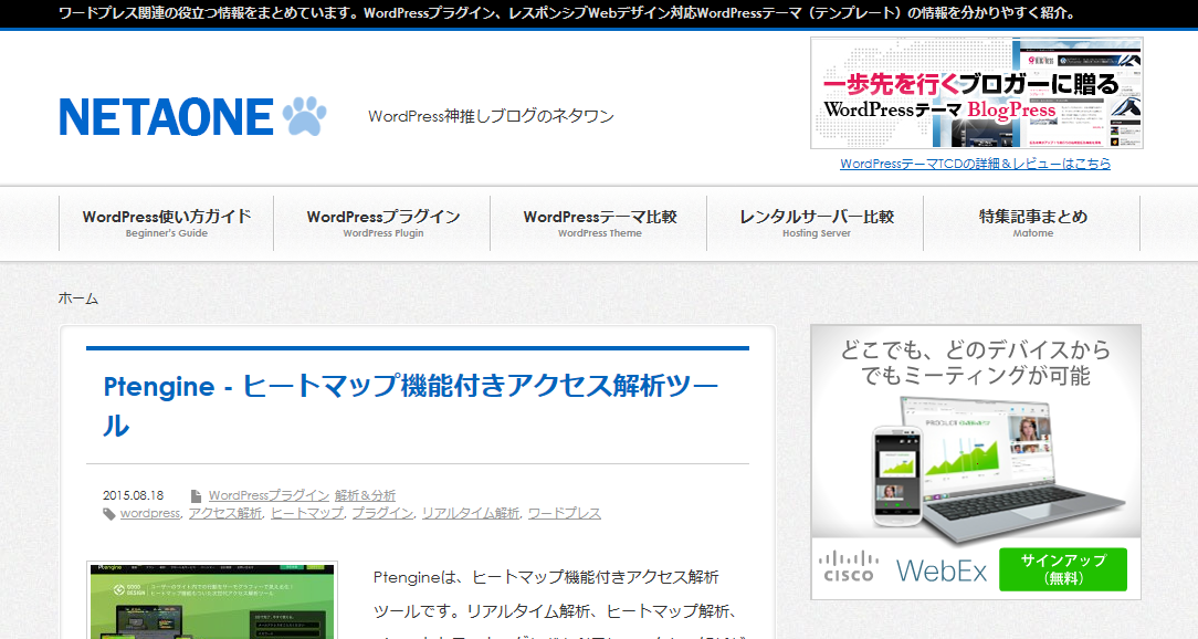 WordPress神推しブログのネタワンc