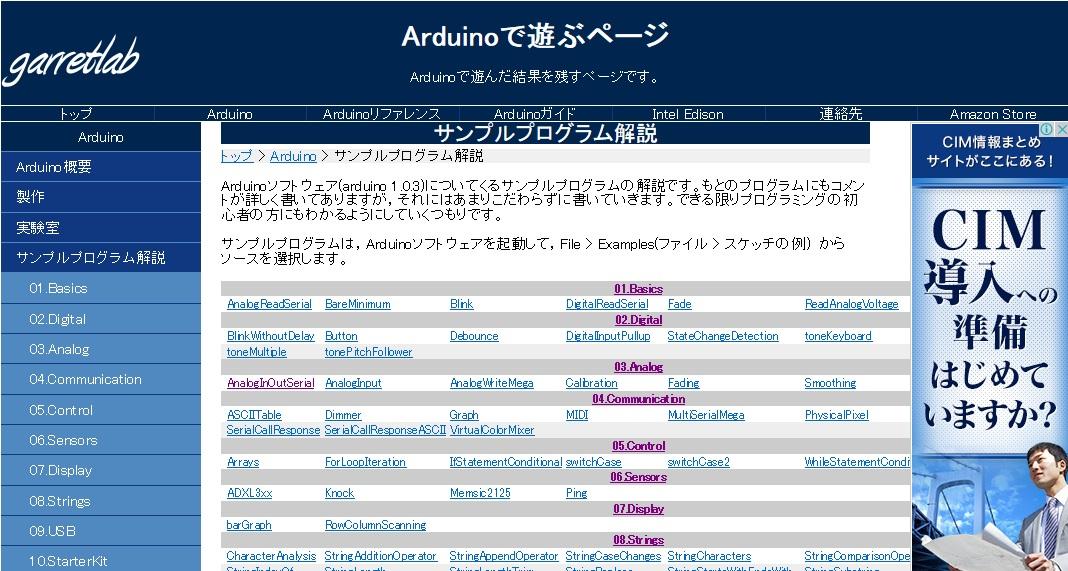 arduino-sample-c