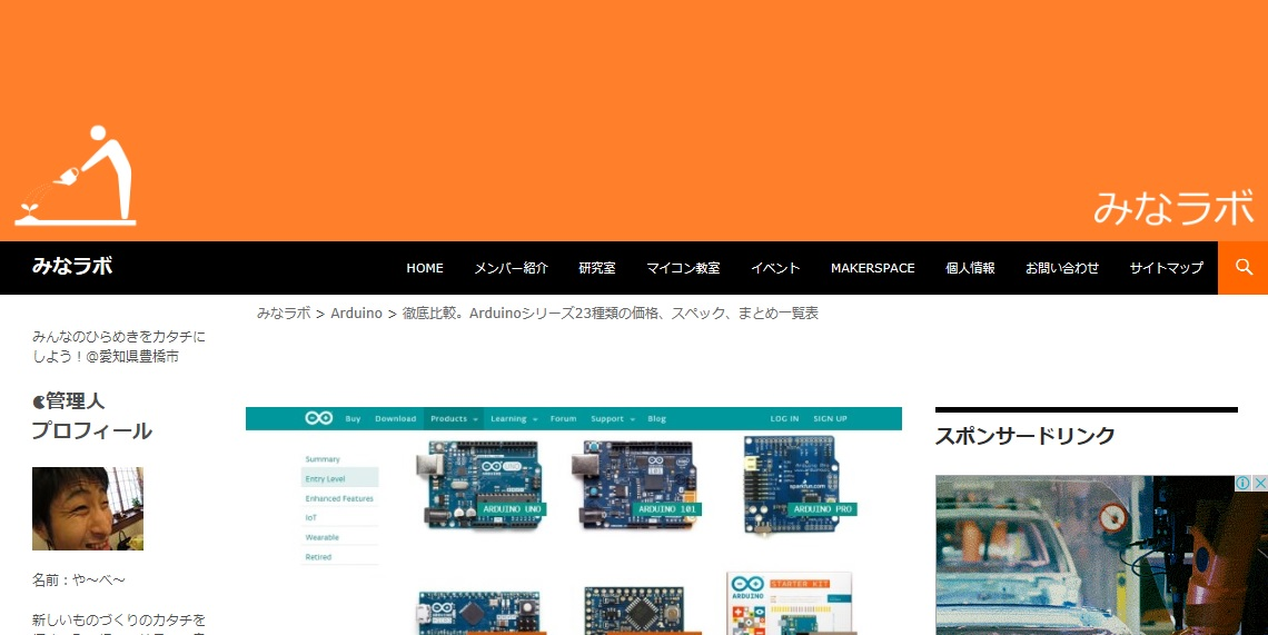 徹底比較。Arduino(アルディーノ)シリーズ23種類の価格、スペック、まとめ一覧表