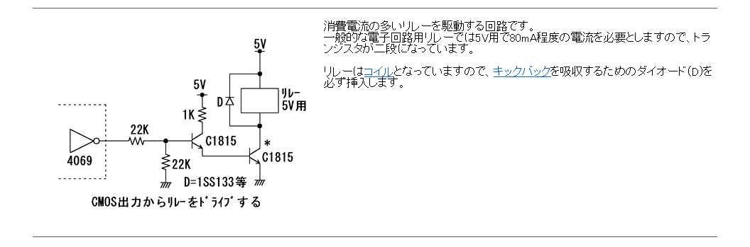 NPNオープンコレクタドライバ(リレー駆動回路図)-c
