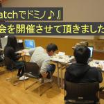 「Scratchでドミノ♪」体験会を開催させていただきました!