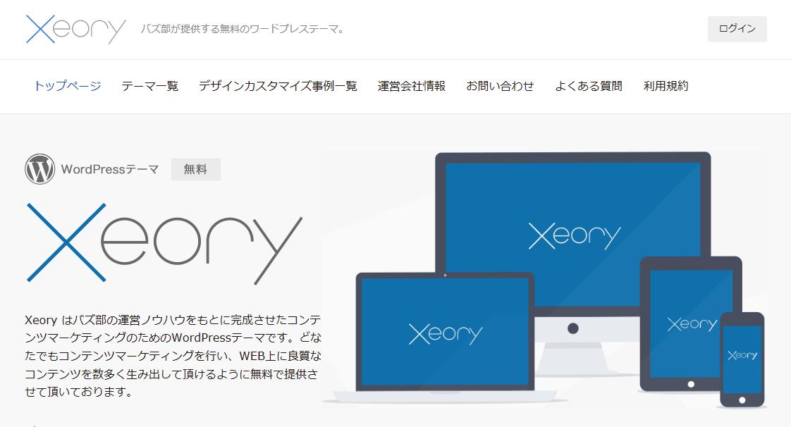 Xeory
