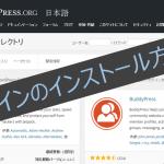 「WordPressプラグインのインストール方法」をあえてまとめる