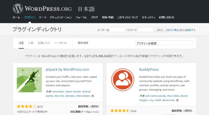 あ~助かる~!WordPressプラグインおすすめ25選
