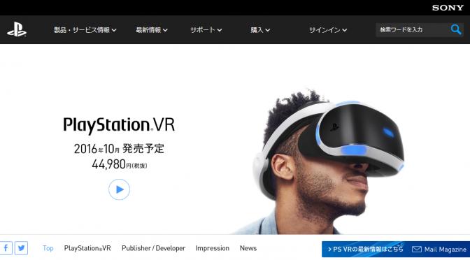 Oculusと話題のPS4用VR(PlayStation VR)を比べてみた