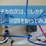 Arduino(アルディーノ)入門編「トランジスターを使ってリレー回路を創ってみよう!」