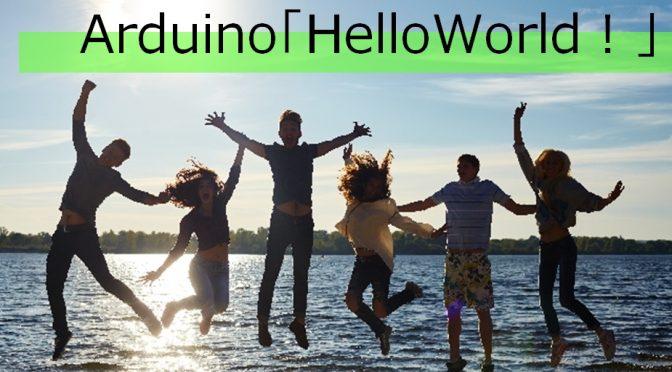 届いたら速やってみよう!Arduino(アルディーノ)入門編「Hello World」