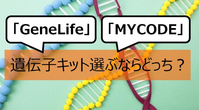 GeneLifeとMYCODE、遺伝子検査キット選ぶならどっち?