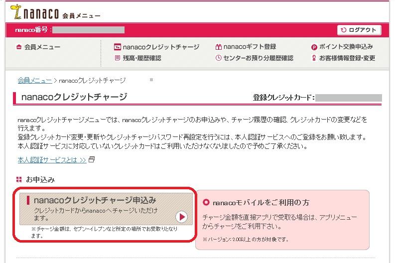 「nanacoクレジットチャージ申込み」をクリック。