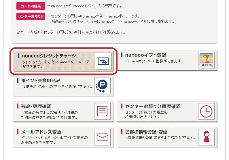 「nanacoクレジットチャージ」をクリック。
