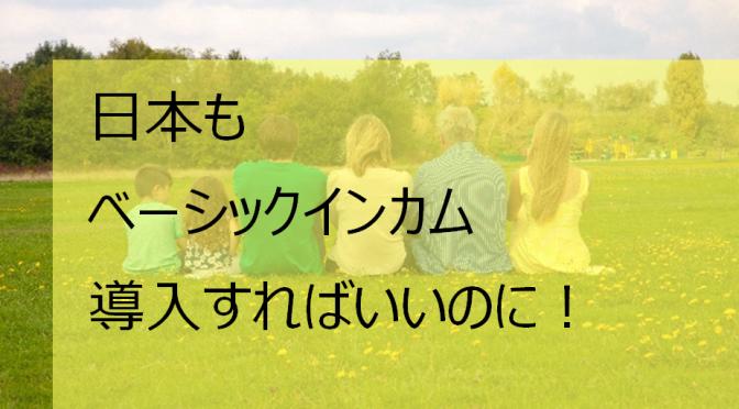 日本も「ベーシックインカム」導入すればいいのにっ!