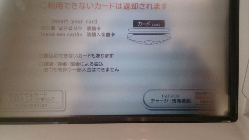 「nanacoチャージ・残高確認」を押す。