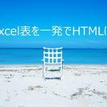 便利すぎる!Excelで作った表をHTMLへ一発変換できるサイト知ってる?