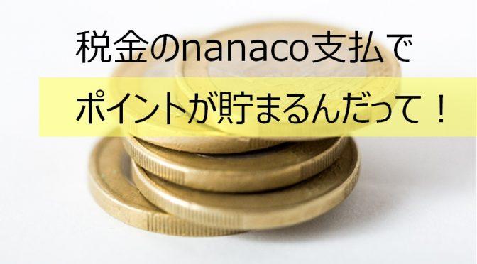 マジか!?nanacoで自動車税/公共料金を払うとポイント貯まるんだって!