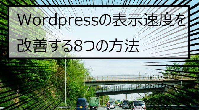 WordPressプラグインとheader整理で表示速度を改善する8つの方法