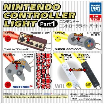 01ニンテンドーコントローラーライトPart1