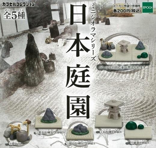 01ミニジオラマシリーズ 日本庭園