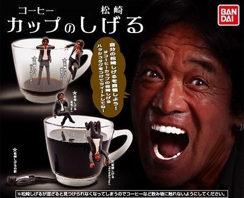 02コーヒーカップの松崎しげる
