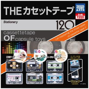 02THE カセットテープ