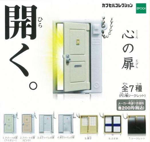 01心の扉