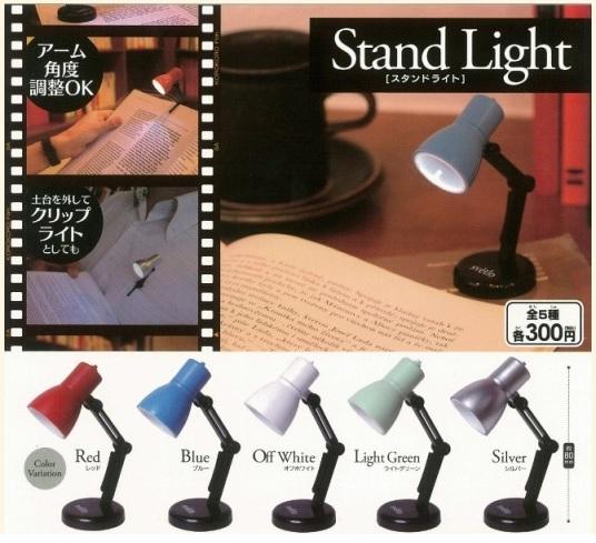 03Stand Light[スタンドライト]