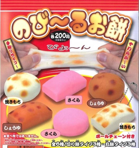 04のび~るお餅