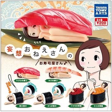 04妄想おねえさんのお寿司屋さん♪