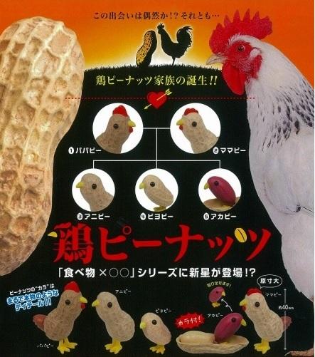04鶏ピーナッツ