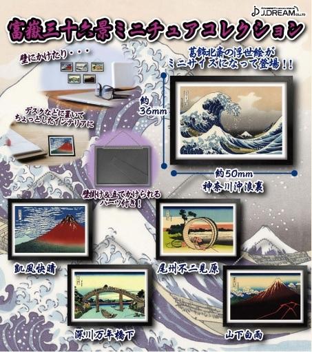 04富嶽三十六景ミニチュアコレクション