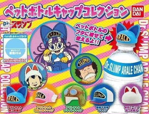 05Dr.スランプアラレちゃん ペットボトルキャップコレクション