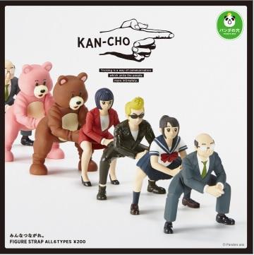 05KAN-CHO