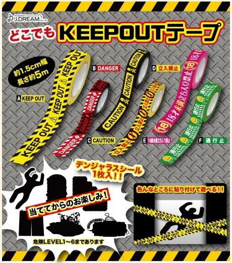 05どこでもKEEPOUTテープ