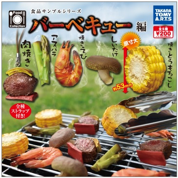 06食品サンプルシリーズバーベキュー編