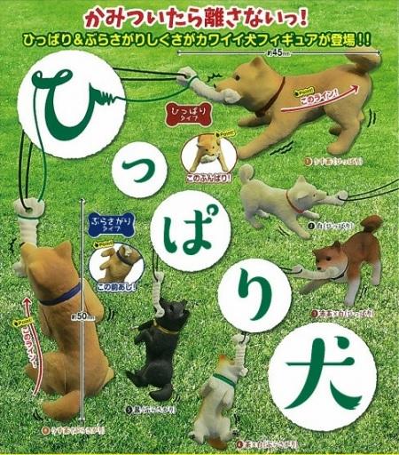 06ひっぱり犬