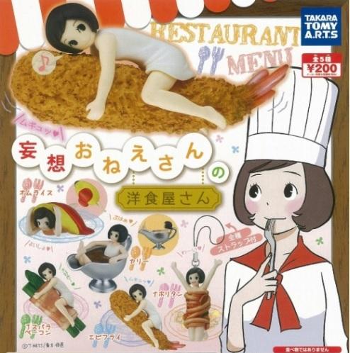 06妄想おねえさんの洋食屋さん