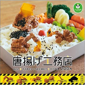 09唐揚げ工務店
