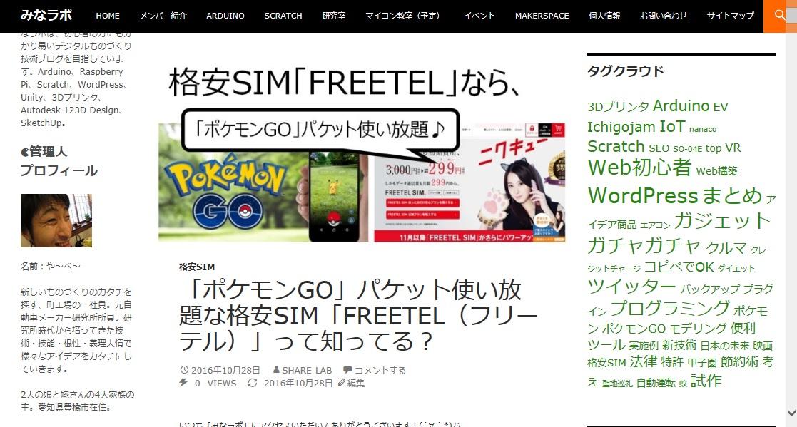 freetel1-topv