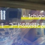 Ichigojamのプログラミング初級2「キーコードの取得と表示」