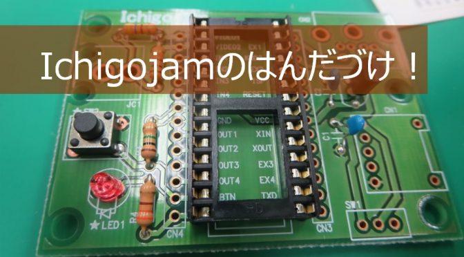 Ichigojamのはんだづけとケーブルの接続方法、動作確認
