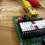 Ichigojamのプログラミング初級1「Lチカ」