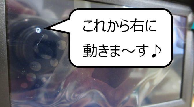 Ichigojamのプログラミング初級3「疑似キャラクタのキー操作」