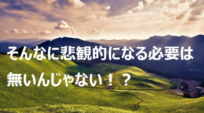NHK「縮小ニッポン」でそんなに悲観的になる必要は無いんじゃない!?