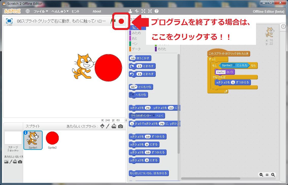 小さな赤丸のクリックで、プログラムを終了できる!