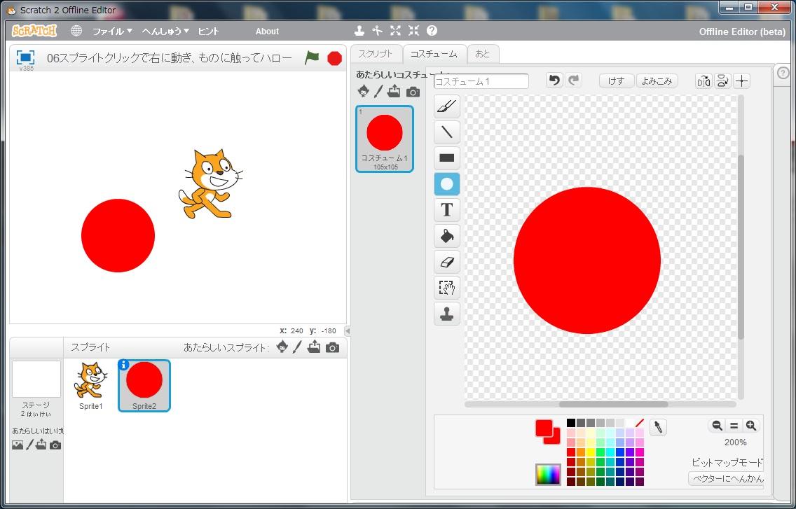 左側のウインドウにも赤い丸が表示される!