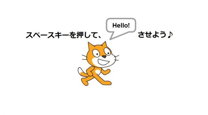 Scratchプログラミング入門2「スペースキーを押してHelloさせよう♪」