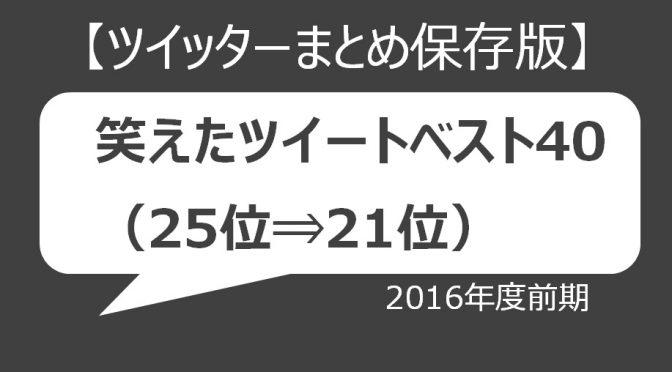 【ツイッターまとめ保存版】2016年度前期、笑えたツイートベスト40(25位⇒21位)