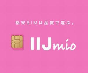 iijmio-rink1-1