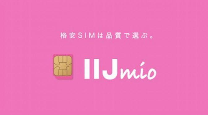 パケットを使いきっても快適に使える♪バースト機能つき信頼性No.1格安SIM「IIJmio」