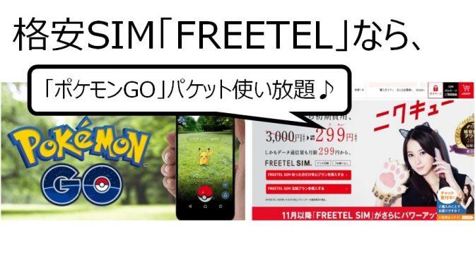 「ポケモンGO」パケット使い放題な格安SIM「FREETEL(フリーテル)」って知ってる?